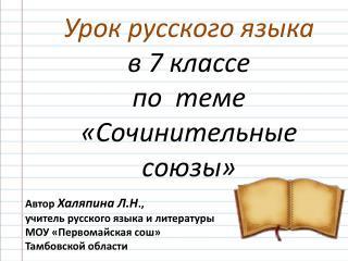 Урок русского языка  в 7 классе  по  теме «Сочинительные союзы»