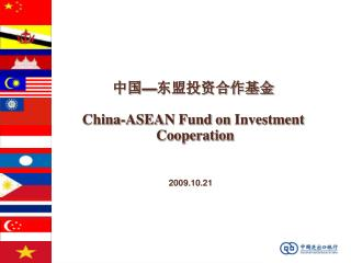 中国 — 东盟投资合作基金 China-ASEAN Fund on Investment Cooperation
