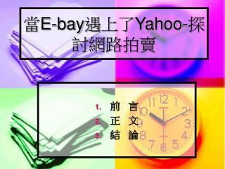 當 E-bay 遇上了 Yahoo- 探討網路拍賣