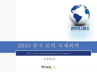 2010  한국 모의 국제회의 2010  Korea International Model Congress