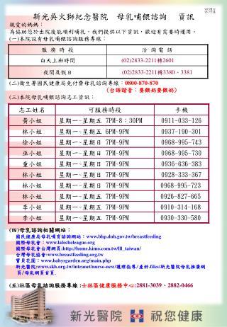 新光吳火獅紀念醫院    母乳哺餵諮詢     資訊