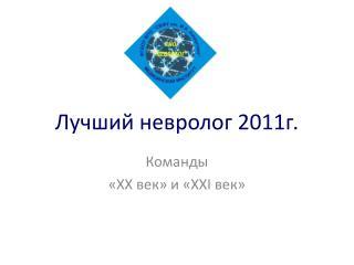 Лучший невролог 2011г.