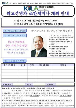 본회 담당 :   회원지원본부 사무국   안애희 사원 ,  이승태 대리 ,  신동수 팀장