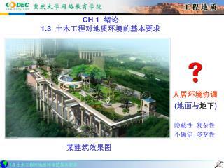 CH 1   绪论 1.3   土木工程对地质环境的基本要求