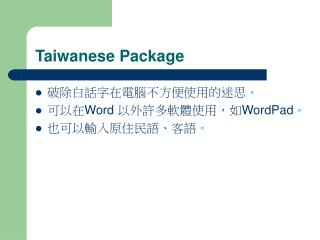 Taiwanese Package