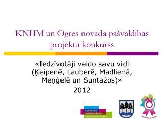 KNHM un Ogres novada pašvaldības projektu konkurss