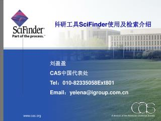 科研工具 SciFinder 使用及检索介绍
