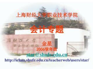 上海财经大学职业技术学院 会计专题 金星 2006 学年版 star@shufe iclass.shufe/teacherweb/users/star/