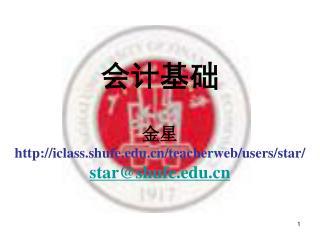 会计基础 金星 iclass.shufe/teacherweb/users/star/ star@shufe