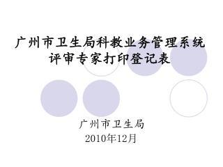 广州市卫生局科教业务管理系统 评审专家打印登记表