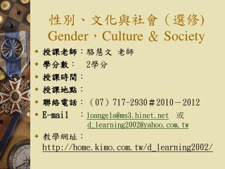 性別、文化與社會(選修 ) Gender , Culture  &  Society