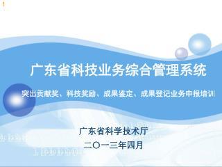 广东省科技业务综合管理系统 突出贡献奖、科技奖励、成果鉴定、成果登记业务申报培训
