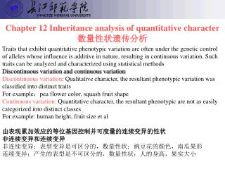 Chapter  12 Inheritance analysis of q uantitative  character 数量性状遗传分析