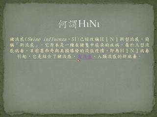 何謂 H1N1