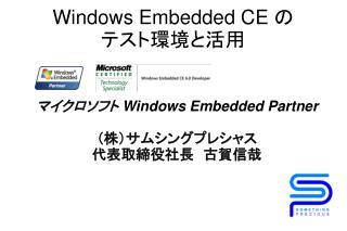 Windows Embedded CE  ? ????????