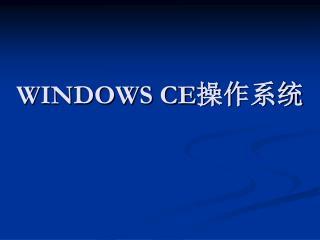 WINDOWS CE 操作系统
