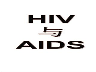 HIV 与 AIDS