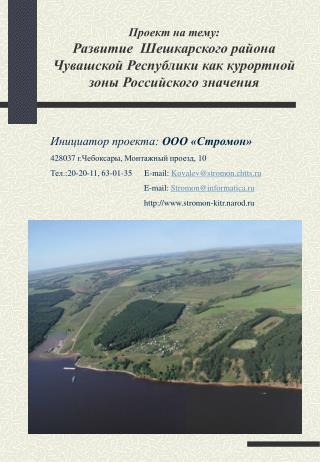 Инициатор проекта:  ООО «Стромон» 428037 г.Чебоксары, Монтажный проезд, 10