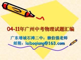 04-11 年广州中考物理试题汇编
