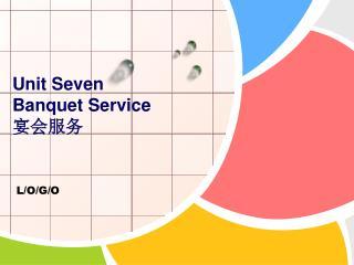 Unit Seven      Banquet Service    宴会服务