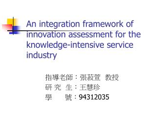 An integration framework of innovation assessment for the knowledge-intensive service industry