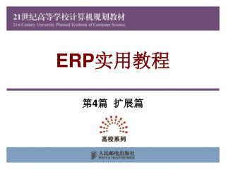 ERP 实用教程