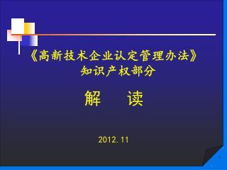 《 高新技术企业认定管理办法 》 知识产权部分 解   读 2012.11