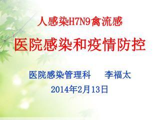 人感染 H7N9 禽流感 医院感染和疫情防控