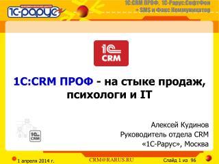 CRM  1C- ,