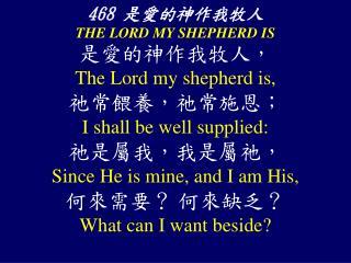 468 是愛的神作我牧人 THE LORD MY SHEPHERD IS