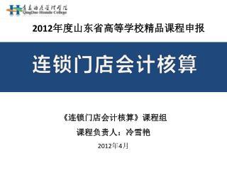 《 连锁门店会计核算 》 课程组 课程负责人:冷雪艳 2012 年 4 月