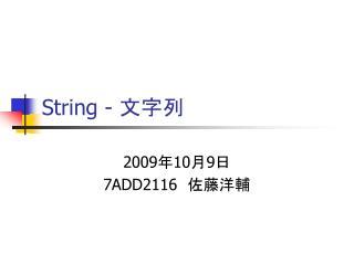 String -  文字列