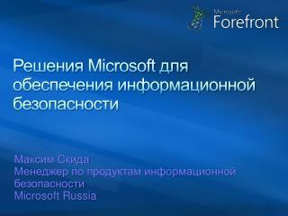 Решения  Microsoft  для обеспечения информационной безопасности