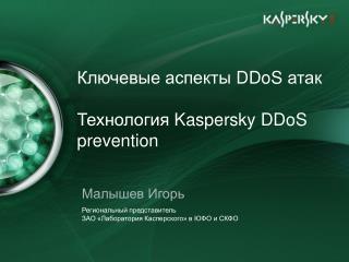 Ключевые аспекты  DDoS атак Технология Kaspersky DDoS prevention