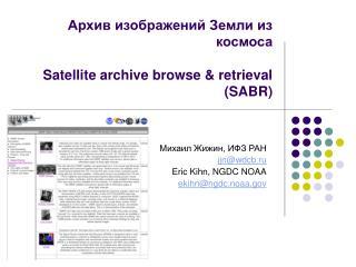 Архив изображений Земли из космоса Satellite archive browse & retrieval (SABR)