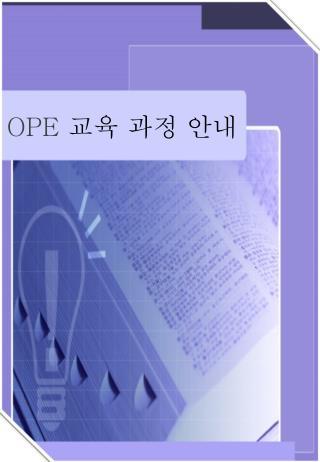 OPE  교육 과정 안내