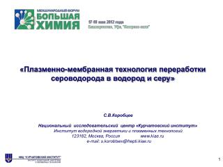 С.В.Коробцев Национальный  исследовательский  центр «Курчатовский институт»