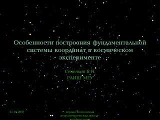 Особенности построения фундаментальной системы координат в космическом эксперименте