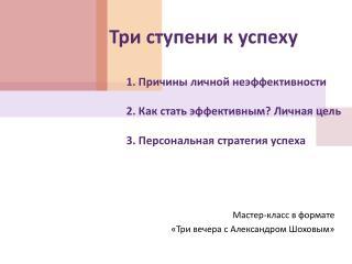 Мастер-класс в формате  «Три вечера с Александром Шоховым»