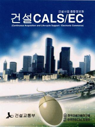 건설 CALS/EC