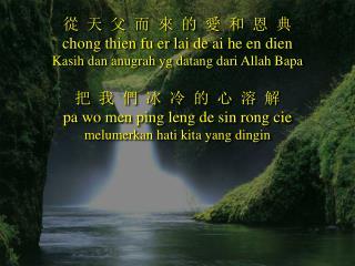 從 天 父 而 來 的 愛 和 恩 典 chong thien  fu  er lai  de  ai  he en  dien