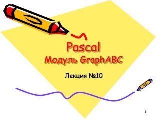 Pascal Модуль  GraphABC
