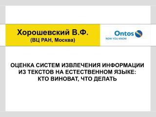 Хорошевский В.Ф. (ВЦ РАН, Москва)