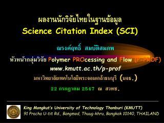 ผลงานนักวิจัยไทยในฐานข้อมูล Science Citation Index ( SCI)