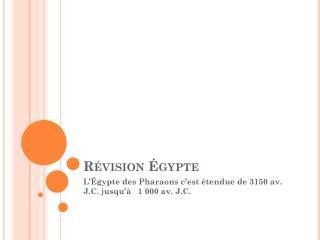 Révision Égypte