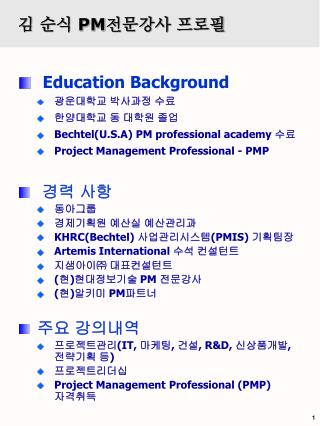 Education Background 광운대학교 박사과정 수료 한양대학교 동 대학원 졸업 Bechtel(U.S.A) PM professional academy  수료