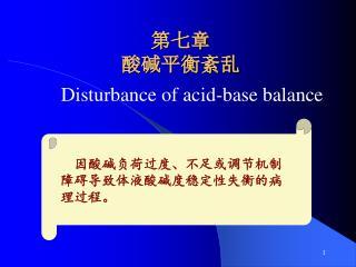 第七章 酸碱平衡紊乱