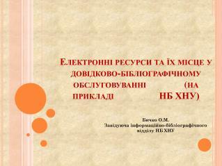 Бичко О.М. Зав ідуюча  інформаційно-бібліографічн ого  відділ у  НБ ХНУ