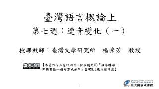 第七週:連音變化 (一) 授課教師:臺灣文學研究所 楊秀芳 教授