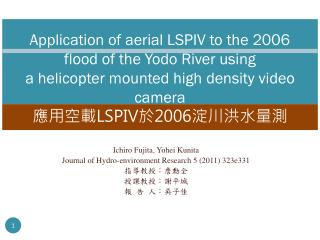 Ichiro Fujita, Yohei Kunita Journal of Hydro-environment Research 5 (2011) 323e331 指導教授:詹勳全